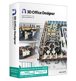 3Dオフィスデザイナー